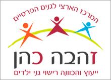 שדרוג לוגו לעסק בתחום יעוץ והכוונה רישוי גני ילדים