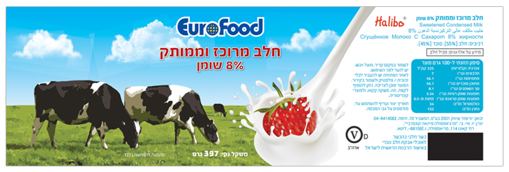 עיצוב תווית לאריזת פחית של חלב מרוכז - שאמי