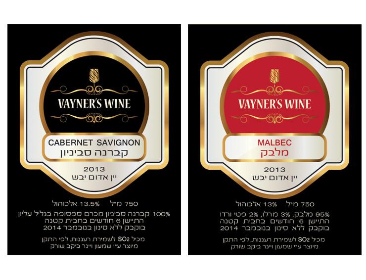 עיצוב תוויות יין VAYNER'S WINE