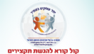 הכנס ה 21- של המרפאים בעיסוק בישראל