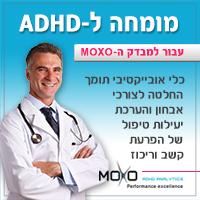 מוקסו מבדק ADHD