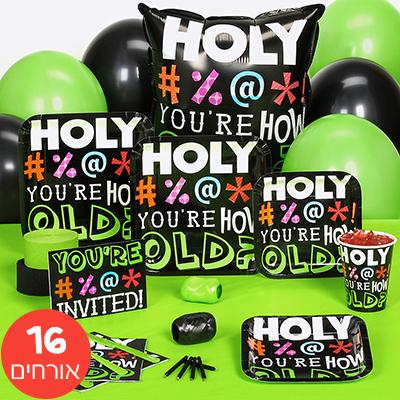 חבילה מורחבת Holy Bleep