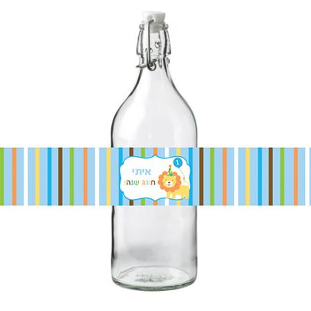 חבקים לבקבוקים ספארי בנים - חינמי