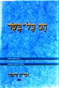 ספר הס כל בשר (הלכות שחיטה וטריפות)