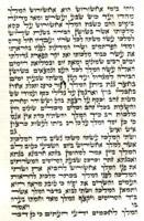 """מגילת אסתר כתב יד הרב זכריה זרמתי שליט""""א"""