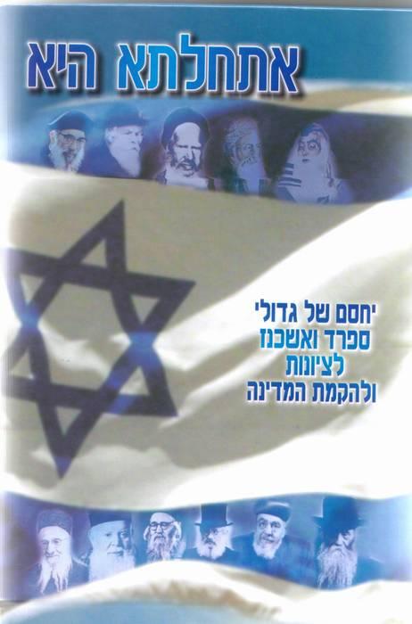 """אתחלתא היא (2 כרכים)- חמכי אמ""""ת ומדינת ישראל+""""המדינה מן המערב""""+ ספר זמרת הארץ+ ספר שירת האביב"""
