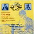 """מגילת אסתר עפ""""י נסוח יהודי מרוקו"""