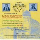 Téléchargez le Cd du Seder de Hannouka