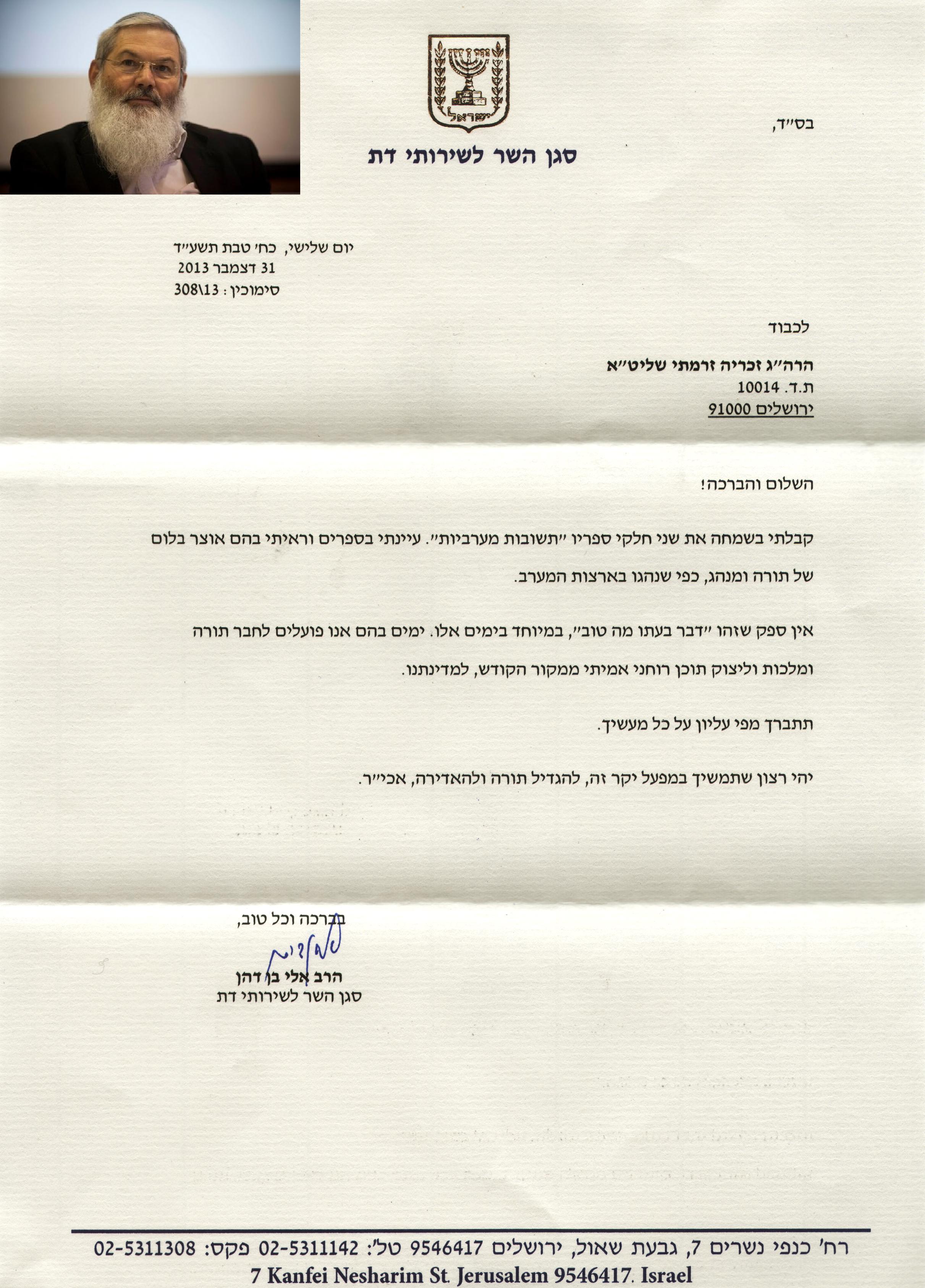 הרב אלי בן דהן- סגן שר הדתות