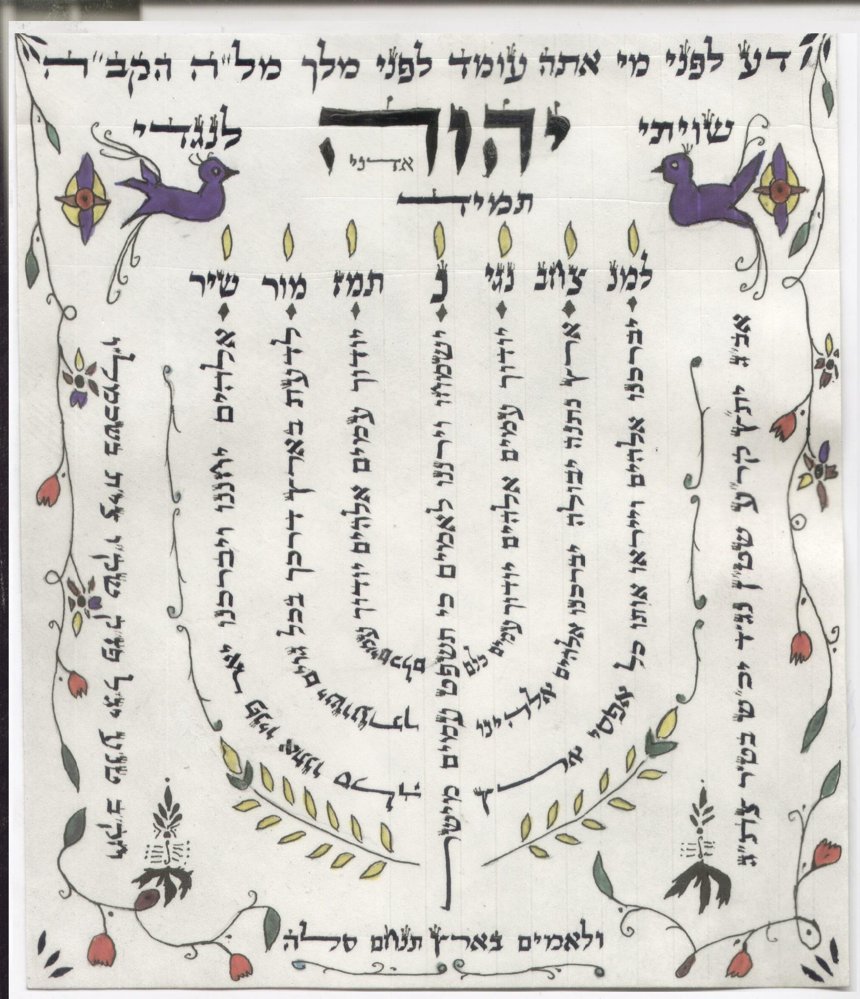 למנצח בצורת מנורה על קלף מאויר וכתב יד הרב זכריה ז