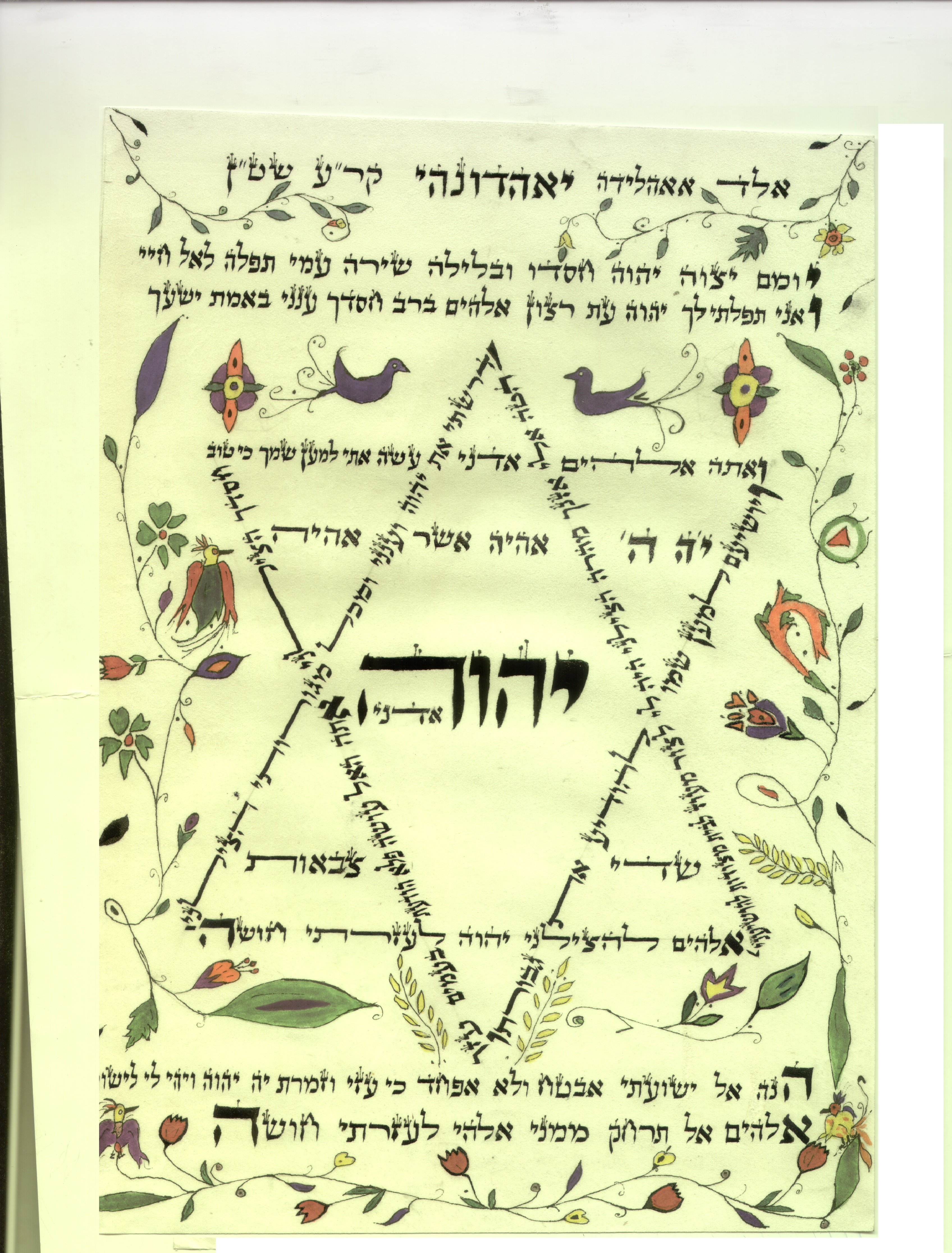 """סגולת הרמב""""ן בצורת מגן דוד מאויר ומכתב יד הרב"""