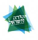 יהודה לישראל