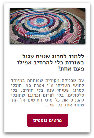 סדנה לשסריגת שטיח טריקו עגול בשורות ללא הרחבות