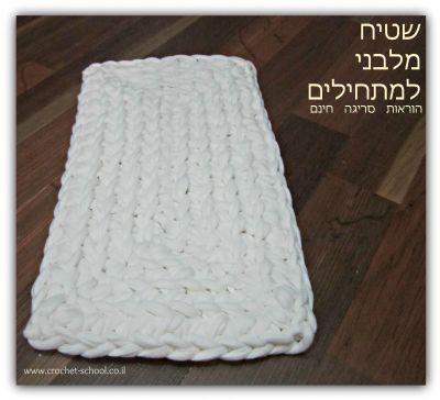 הוראות סריגה לשטיח מחוטי טריקו