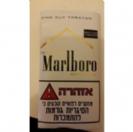 טבק מרלבורו גולד