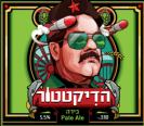 הדיקטטור Pale Ale