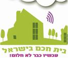 """פורום """"בית חכם"""" נפתח באתר: """"בית חכם"""" בישראל עכשיו - כבר לא חלום!"""
