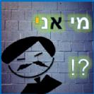 מי אני? - משחק טריוויה ישראלי חינמי