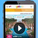 Yala- יאללה - אפליקציה בחינם למבצעי הרגע האחרון במלונות פתאל בזול