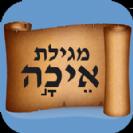 אפליקציה בחינם עבור ט' באב: מגילת איכה