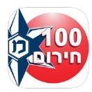 חירום - 100 - אפליקציה בחינם של משטרת ישראל לשעת חירום ומצוקה