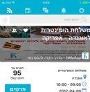 HelpApp- הדרך הקלה להתנדבות: אפליקציה לעידוד תרבות ההתנדבות