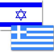 יוון ישראל