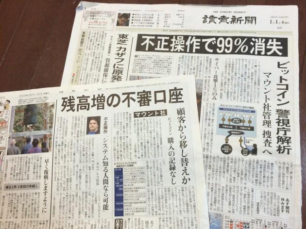 עמוד השער של העיתון היפני