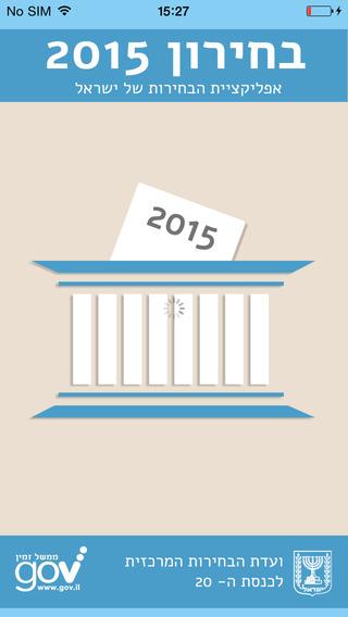 מסך בחירון 2015