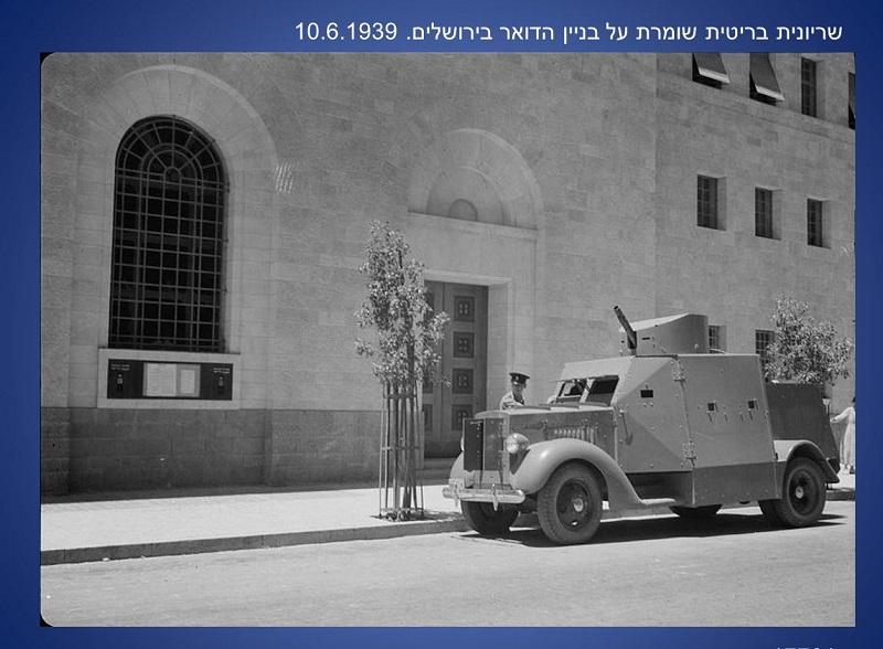 הכניסה למשרד התקשורת בירושלים