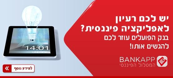 תחרות BankApp