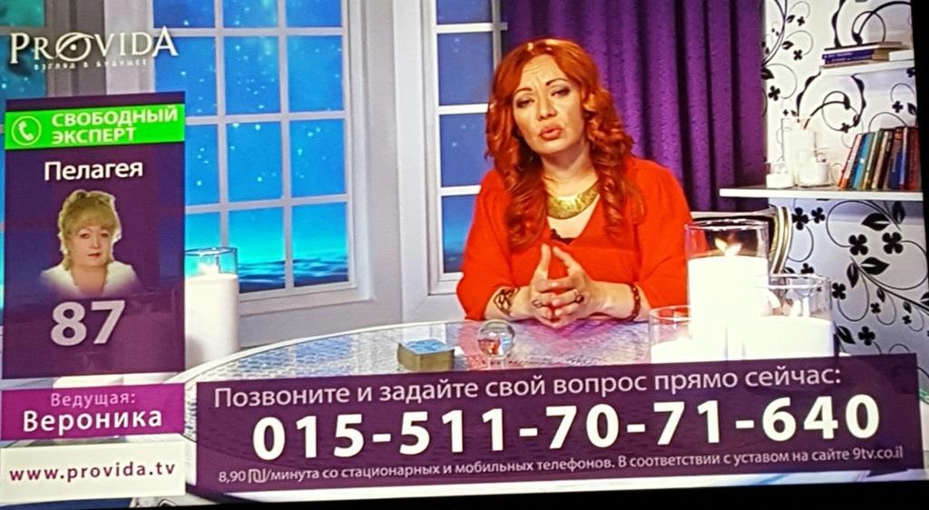 ערוץ 9 מספרי פרימיום