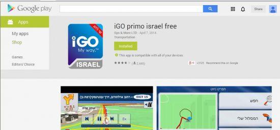 IGO PRIMO  בחינם