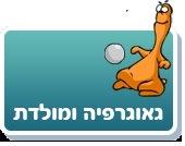אטלס דיגיטלי עברי