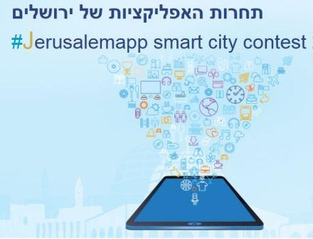 תחרות האפליקציות של ירושלים