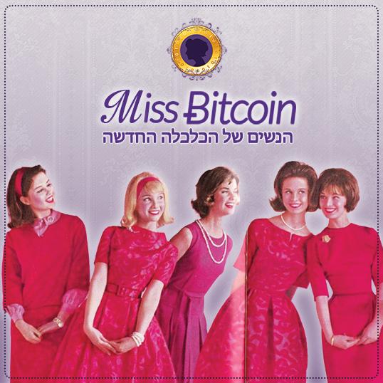 Miss Bitcoin