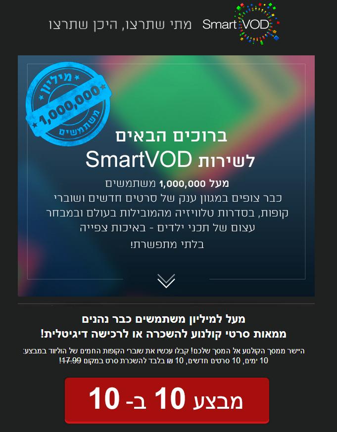 Smart VOD