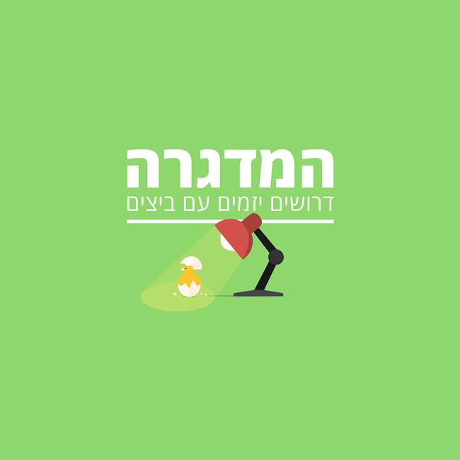 לוגו המדגרה