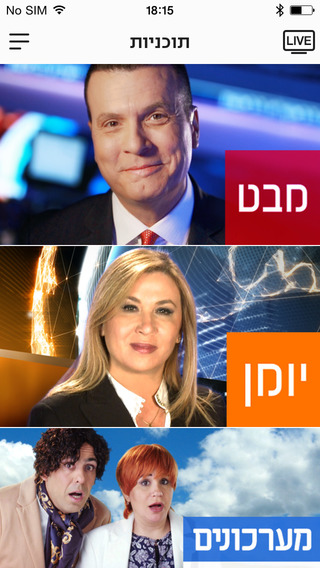 מסך ערוץ 1