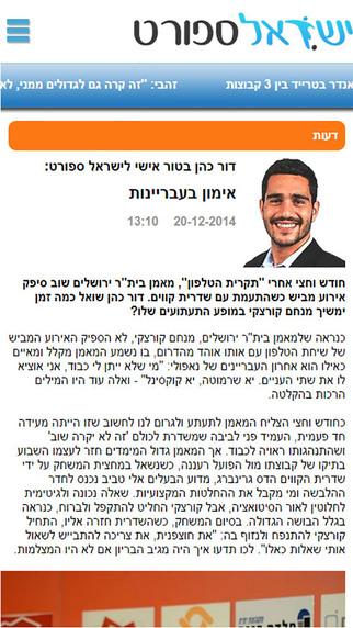מסך ישראל ספורט