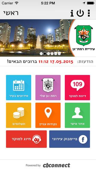 מסך עיריית רמת-גן