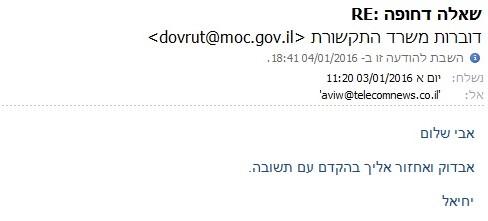 המייל של דובר משרד התקשורת