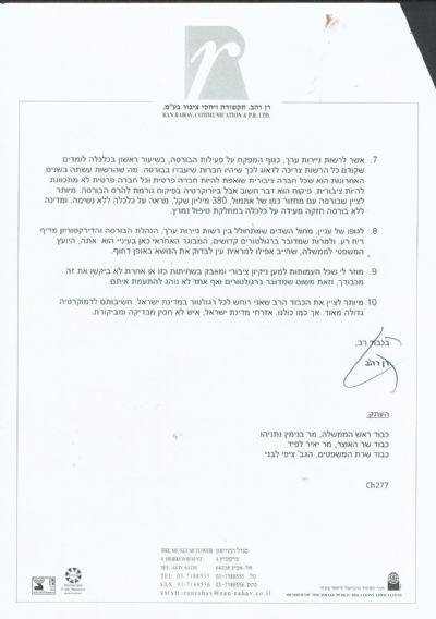 המכתב של רני רהב