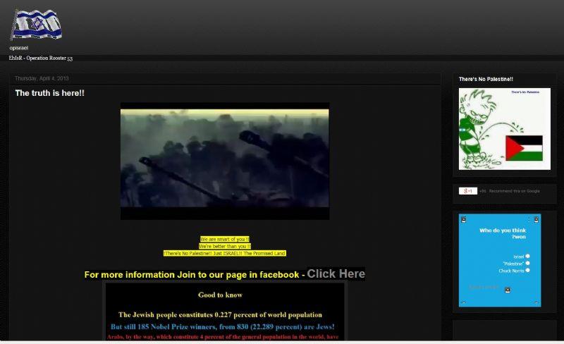 צילום מסך ההתקפה הישראלית