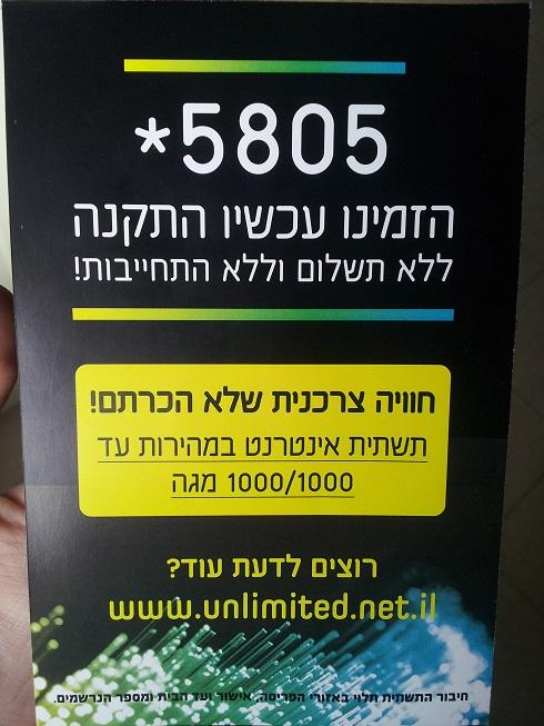 הפרסומת של Unlimited