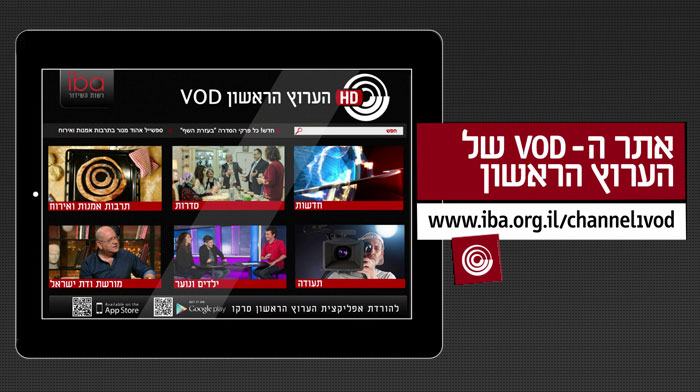 VOD ערוץ 1