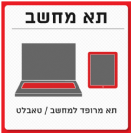 תא מחשב