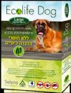 """לכלב גדול מעל 30 ק""""ג Ecolife ק""""ג Solano"""
