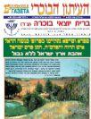 Бухарская газета: номер 228, Август 2013