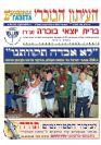 Бухарская газета: номер 232, Декабрь 2013